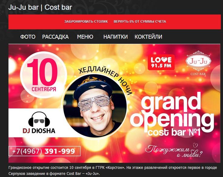 Обзор Жу-Жу бар — Cost bar в Корстон Серпухов