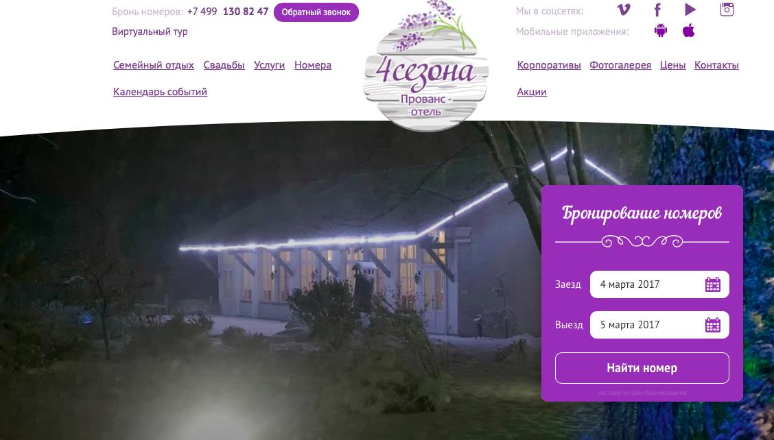 Обзор Прованс-отеля «4 сезона» или сказка 12 месяцев серпуховского района